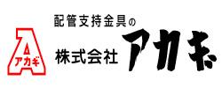 (株)アカギ