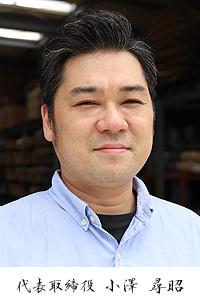 代表取締役 小澤 尋昭