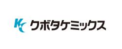(株)クボタケミックス