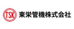 東栄管機(株)