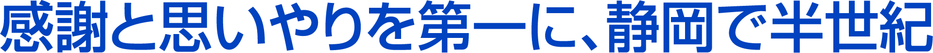 感謝と思いやりを第一に、静岡で半世紀 小澤商会